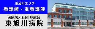 職員募集 東旭川病院